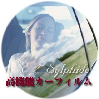 シルフィード